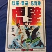 The Lizard 21 x 31 inch Original Movie Poster (1972) [PTR49]