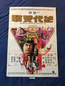 The Proud Twins 21 x 31 inch Original Movie Poster, Shaw Brothers (1979)