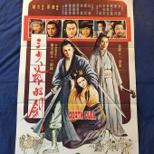 Death Duel 21 x 31 inch Original Movie Poster – Shaw Brothers (1977)