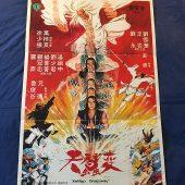 Bastard Swordsman 21 x 31 inch Original Movie Poster Shaw Brothers (1983) PTR65