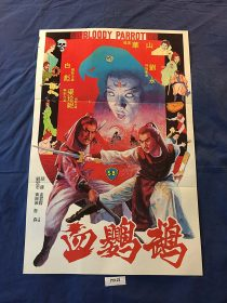 Bloody Parrot 20 x 30 inch Original Movie Poster Shaw Brothers (1981)
