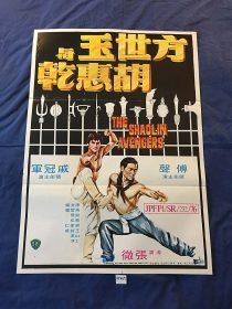 The Shaolin Avengers 20 x 28 inch Original Movie Poster, Fu Sheng (1976)