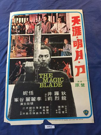 The Magic Blade 21 x 31 inch Original Movie Poster – Shaw Brothers (1976) PTR71