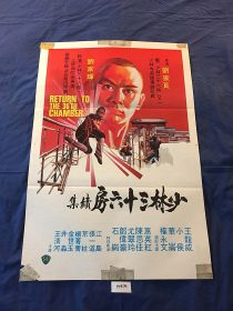 Return to the 36th Chamber 21 x 31 inch Original Movie Poster (1980) PTR76