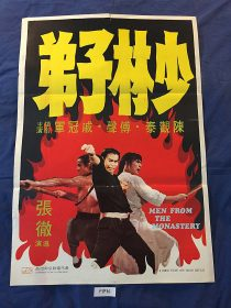 Men From The Monastery (Dragon's Teeth) 21 x 31 inch Movie Poster (1974)