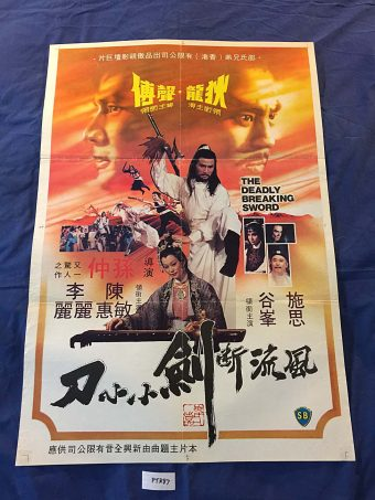 The Deadly Breaking Sword 21 x 31 in Original Movie Poster Fu Sheng (1979) PTR87