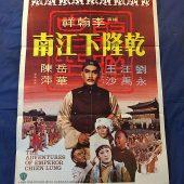 The Adventures of Emperor Chien Lung 21×31 in Original Movie Poster (1977) PTR88