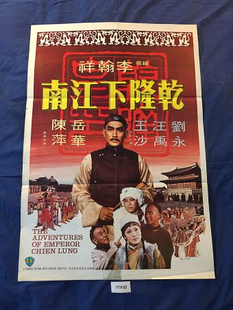 The Adventures of Emperor Chien Lung 21×31 in Original Movie Poster (1977) PTR88