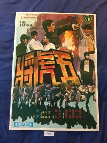 The Savage 5 Five 20 x 28 inch Original Movie Poster Shaw Brothers (1974)