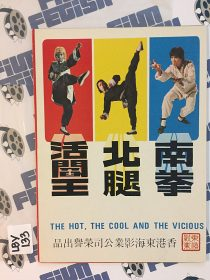 The Hot, the Cool and the Vicious Original Movie Program Don Wong (1977)