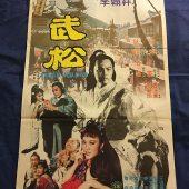 Tiger Killer 21×31 inch Original Movie Poster – Ti Lung, Ku Feng (1983)