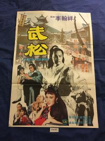 Tiger Killer 21×31 inch Original Movie Poster – Ti Lung, Ku Feng (1983)