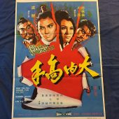 The Imperial Swordsman 21×30 Original Movie Poster Shaw Brothers (1972)