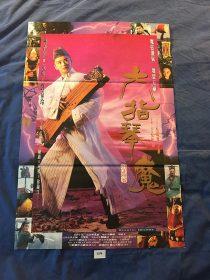 Deadful Melody 20×30 inch Original Movie Poster, Yuen Biao (1994)