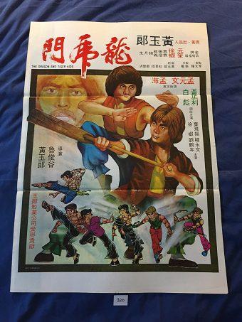 The Dragon and Tiger Kids 21×30 Original Movie Poster Hwang Jang-Lee 1979