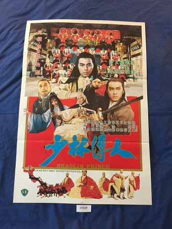 Shaolin Prince 21 x 31 inch Original Movie Poster – Shaw Brothers (1982)