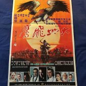 Big Land Flying Eagles 21 x 31 inch Original Movie Poster (1978)