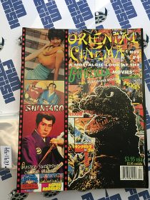 Oriental Cinema No. 4 (Nov 1994) Godzilla, Hong Kong films, Shintaro [189154]