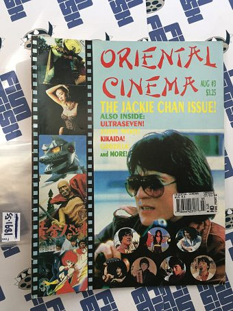 Oriental Cinema No. 3 (August 1994) The Jackie Chan Issue [189155]
