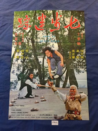 Kung Fu of Seven Steps 20 x 30 inch Original Movie Poster (1979)