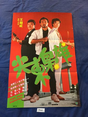 Hong Kong Godfather 20×30 inch Original Movie Poster Shaw Brothers (1985)