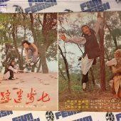 Kung Fu of Seven Steps Set of Original Lobby Cards (1979)