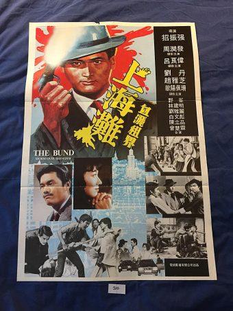 The Bund Storm Over Shanghai 21×31 Original Film Poster Chow Yun-Fat 1983