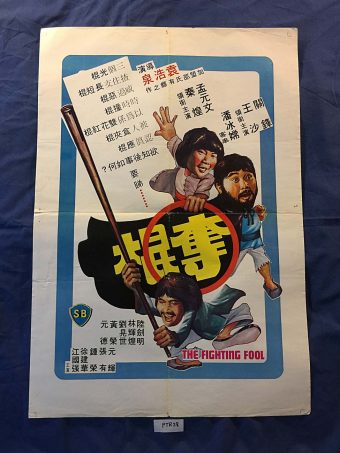 The Fighting Fool 21 x 31 in. Original Movie Poster Shaw Bothers (1979)