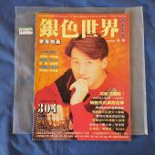 CineMart Movie Magazine Hong Kong Movie News Leslie Cheung (1995, Issue 304) 189140