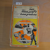 The Filmgoer's Companion Third Revised and Expanded Edition (1973) [193142]