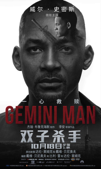 Chinese poster for Will Smith's Gemini Man released