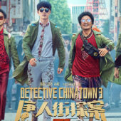 Warner Bros. set to release international hit Detective Chinatown sequel to coincide with Chinese New Year