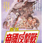 Star Wars: Episode V – The Empire Strikes Back 22 x 34 Inch Asian Edition Movie Poster