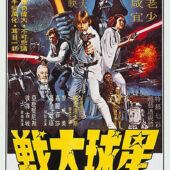 Star Wars: Episode IV – A New Hope Asian Hong Kong Letters 24 x 36 Inch Movie Poster