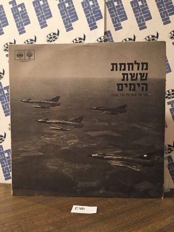 The 6-Day War Broadcasts by Kol Yisrael and Galei Zahal Vintage Vinyl Edition