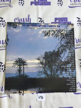 Al Ha'Deshe Songs for Nighttime Mood (1981) Vinyl Edition [U90]