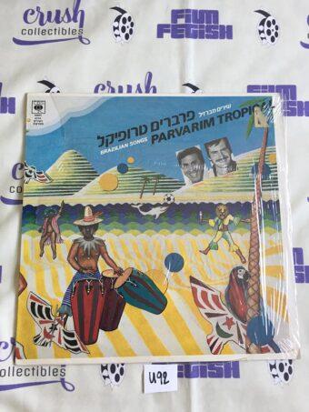 Haparvarim Parvarim Tropical Vinyl Brazilian Songs Edition (1981) [U92]